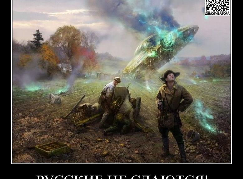 Ruskie nezdayutsa